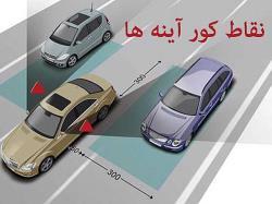 شناسایی نقاط کور خودرو