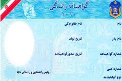 جدیدترین خبرها از گواهینامه مشمولان غایب